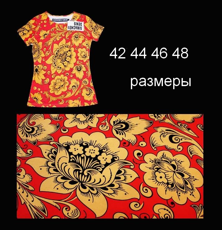 Одежда Хохломой